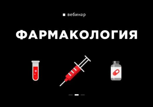 каспаров фармакология